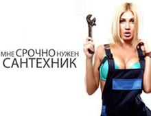 seversk.v-sa.ru Статьи на тему: услуги сантехников в Северске